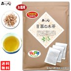 国産 目薬の木茶 (3g×60p 内容量変更) お徳用 ティーバッグ メグスリノキ茶 100% 送料無料 森のこかげ 健やかハウス
