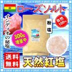 紅塩 ローズソルト 1000g (700g+300g) 粉塩 天然岩塩 1kg 送料無料 森のこかげ 健やかハウス