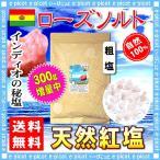 紅塩 ローズソルト 700g 3mm粗塩 天然岩塩 送料無料 森のこかげ 健やかハウス