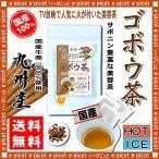 国産 ゴボウ茶 1.5g×18p 小倉優子さん 飲んでいる ごぼう茶 牛蒡茶 サポニンにあり 送料無料 森のこかげ 健やかハウス