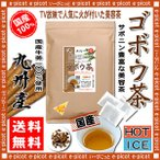 国産 ゴボウ茶 1.5g×60p 小倉優子さん 飲んでいる ごぼう茶 牛蒡茶 サポニンにあり ...