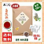 【決算大特価!!】ハブ茶 5g×80p お徳用  ティーバッグ はぶ茶 決明子 ケツメイシ 100% 送料無料 森のこかげ 健やかハウス