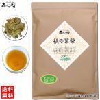 桃葉茶 300g 送料無料 ももは茶 業務用 森のこかげ 健康茶