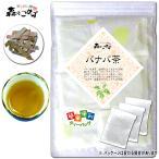 バナバ茶 (3g×20p)「ティーバッグ」 �