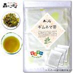 ギムネマ茶 2g×25p  ティーバッグ ぎむねま茶 100% ギムネマシルベスタ 送料無料 森のこかげ 健やかハウス