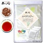 ルイボスティー 1.5g×25p スーペリアグレード ルイボス茶 100% 送料無料 森のこかげ 健やかハウス