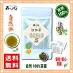杜仲茶 3g×25p  ティーバッグ とちゅう茶 100% トチュウ茶 100% 送料無料 森のこかげ 健やかハウス