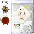 グァバ茶 (2g×50p) ティーバッグ ガバ