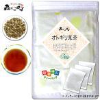 森のこかげ厳選の健康茶