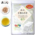 国産 目薬の木茶 3g×20p ティーバッグ メグスリノキ茶 100% 送料無料 森のこかげ 健やかハウス