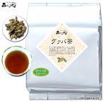 グァバ茶 業務用 1kg ぐぁば 100% 森のこかげ 健やかハウス シジュウム茶 グアバ茶