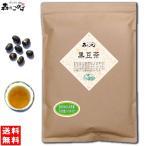 黒豆茶 500g くろまめ茶 送料無料 業務用 森のこかげ 健康茶
