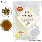 国産 枸杞葉茶 2g×80p 枸杞茶 クコ葉茶 ティーバッグ 送料無料 森のこかげ 健康茶