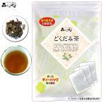 国産 どくだみ茶 3g×60p ドクダミ茶 ティーバッグ 送料無料 森のこかげ 健康茶