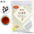 国産 はと麦茶 4g×80p はとむぎ茶 鳩麦茶 ティーバッグ 送料無料 森のこかげ