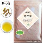 ショッピング茶 菊花茶 100g キッカ茶 100% きっかちゃ 甘菊花 送料無料 森のこかげ 健やかハウス