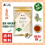 甘草茶 120g かんぞう茶  カンゾウ茶 送料無料 ポイント消化 森のこかげ
