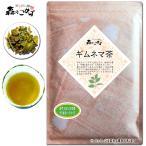ギムネマ茶 80g ぎむねま茶 100% ギムネマシルベスタ 送料無料 森のこかげ 健やかハウス