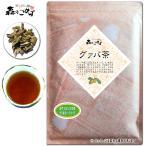 グァバ茶 80g ガバ茶 100% グアバ茶 送料無料 森のこかげ 健やかハウス