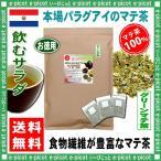 マテ茶 グリーン 2g×100p ティーバッグ グリーン マテティー 緑茶 送料無料 森のこかげ