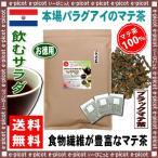 マテ茶 ブラック 2g×100p ブラックマテ ティー 飲む野菜 のお茶 ロースト 送料無料 森のこかげ 健やかハウス