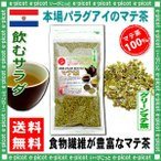マテ茶 グリーン 100g グリーンマテ ティー 飲む野菜 のお茶 送料無料 森のこかげ 健やかハウス