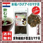 マテ茶 ブラック 130g 茶葉 ブラックマテ ティー ロースト 送料無料 ポイント消化 森のこかげ 健康茶