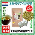マテ茶 グリーン 2g×30p グリーンマテ ティー 飲む野菜 のお茶 送料無料 森のこかげ 健やかハウス