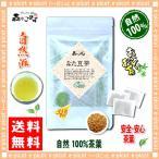 殻付 なた豆茶 3g×25p  ティーバッグ ナタ豆茶 100% 刀豆茶 送料無料 森のこかげ 健やかハウス