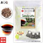 サラシア たんぽぽコーヒー 2.5g×100p お徳用  ティーバッグ サラシア コタラヒム茶 &タンポポコーヒー たんぽぽ茶 送料無料 森のこかげ