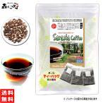 サラシア たんぽぽコーヒー 2.5g×30p  ティーバッグ サラシア コタラヒム茶 &タンポポコーヒー たんぽぽ茶 送料無料 森のこかげ 健やかハウス