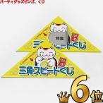 三角くじ めくるタイプ 1シート(20ヶ付)