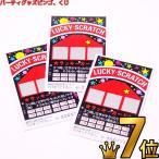 スクラッチカード スロット 1シート(10ヶ付)