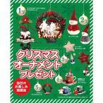 クリスマスデコレーション抽選会 100人用