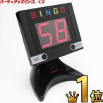 ビンゴ デジタル表示タイプ 17cm    パーティーグッズ・パーティ雑貨・ビンゴゲーム