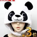 かぶりもの パンダ