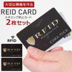 スキミング防止用 RFIDブロッキングカード クレジットカード  磁気データ保護 財布用 スキミングブロックカード2枚セット
