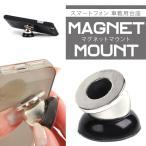 マグネット式 車載スマホホルダー  マウント 360度回転