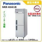 パナソニック(旧サンヨー)インバータータテ型冷蔵庫型式:SRR-K661送料:無料(メーカーより直送):メーカー保証付