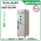 フクシマ・福島タテ型インバーター冷凍冷蔵庫型式:ARD-061PM送料:無料 (メーカーより直送):メーカー保証付