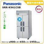 パナソニック(旧サンヨー)インバータータテ型冷凍冷蔵庫型式:SRR-K961CS送料:無料(メーカーより直送):メーカー保証付