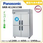 パナソニック(旧サンヨー)インバータータテ型冷凍冷蔵庫型式:SRR-K1261CS送料:無料(メーカーより直送):メーカー保証付
