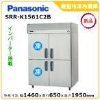 パナソニック(旧サンヨー)インバータータテ型冷凍冷蔵庫型式:SRR-K1561C2送料:無料(メーカーより直送):メーカー保証付