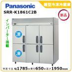 パナソニック(旧サンヨー)インバータータテ型冷凍冷蔵庫型式:SRR-K1861C2送料:無料(メーカーより直送):メーカー保証付