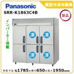 パナソニック(旧サンヨー)タテ型インバータ冷凍冷蔵庫型式:SRR-K1863C4A(旧SRR-K1863C4)送料:無料(メーカーより直送):メーカー保証付