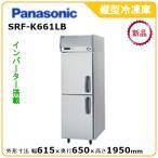 パナソニック(旧サンヨー)タテ型インバーター冷凍庫型式:SRF-K661L送料:無料(メーカーより直送):メーカー保証付