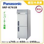 パナソニック(旧サンヨー)タテ型インバーター冷凍庫型式:SRF-K761送料:無料(メーカーより直送):メーカー保証付