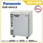 パナソニック(旧サンヨー)ヨコ型冷蔵庫型式:SUR-G641A送料:無料(メーカーより直送):メーカー保証付
