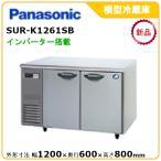 パナソニック(旧サンヨー)ヨコ型冷蔵庫型式:SUR-K1261SA送料:無料(メーカーより直送):メーカー保証付