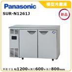 パナソニック(旧サンヨー)ヨコ型冷蔵庫型式:SUC-N1261J送料:無料(メーカーより直送):メーカー保証付